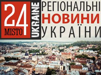 Регіональні новини України